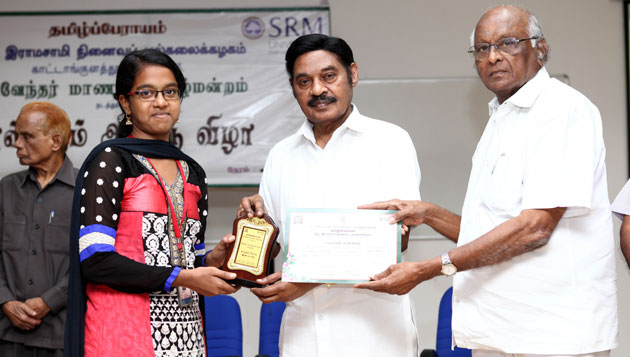 The Second Annual Day Function of Paarivendhar Students' Tamil Association