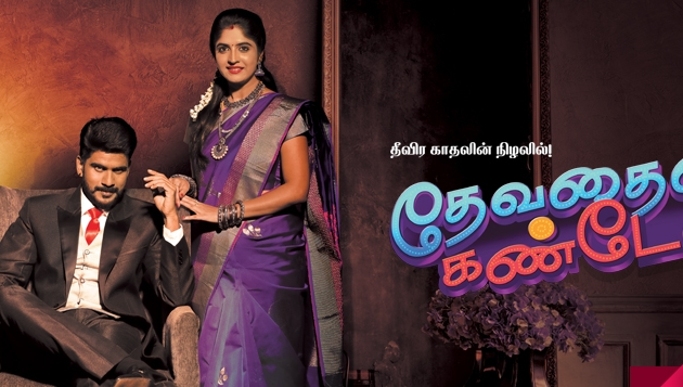 Zee Tamizh introduces afternoon primetime segment; launches 2 new fictions shows